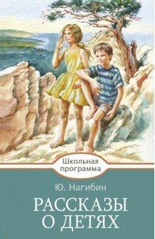 Купить Рассказы о детях, Стрекоза, Повести и рассказы о детях