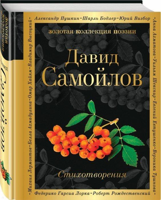 Иллюстрация 1 из 18 для Стихотворения - Давид Самойлов | Лабиринт - книги. Источник: Лабиринт