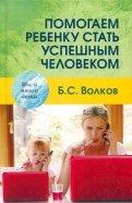 Помогаем ребенку стать успешным человеком