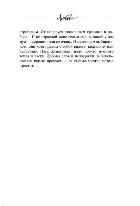 Иллюстрация 6 из 24 для Маленькое счастье. Как жить, чтобы все было хорошо - Анна Кирьянова   Лабиринт - книги. Источник: Лабиринт