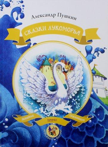 Сказки Лукоморья, Пушкин Александр Сергеевич