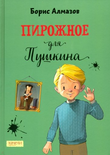 Пирожное для Пушкина, Алмазов Борис Александрович