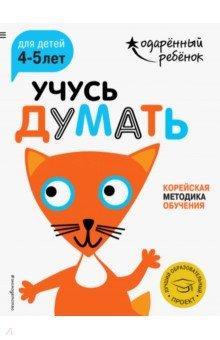 Купить Учусь думать. Для детей 4-5 лет (с наклейками), Эксмодетство, Развитие общих способностей