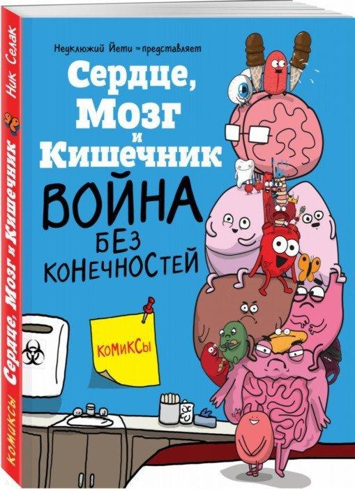 Иллюстрация 1 из 38 для Сердце, Мозг и Кишечник. Война без конечностей - Ник Селак   Лабиринт - книги. Источник: Лабиринт