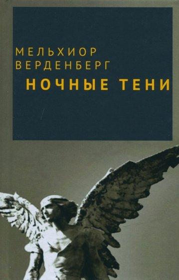 Ночные тени, Верденберг Мельхиор