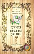 Книга ведовской защиты