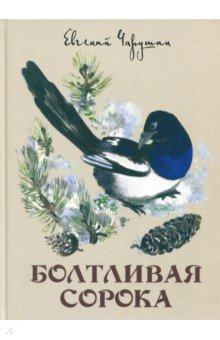 Купить Болтливая сорока, Детское время, Повести и рассказы о природе и животных
