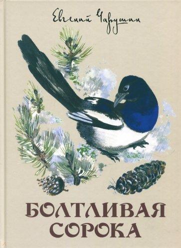 Болтливая сорока, Чарушин Евгений Иванович
