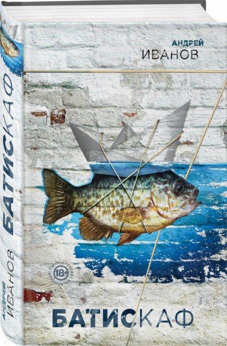 Иллюстрация 1 из 20 для Батискаф - Андрей Иванов | Лабиринт - книги. Источник: Лабиринт
