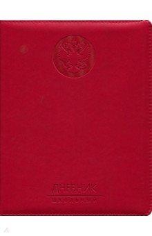 Дневник школьный Государственный символ. Красная (искусственная кожа) (ДУК184804) бриз дневник школьный символ россии