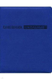 Дневник школьный (синий, искусственная кожа) (ДУК184810)