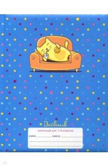 Дневник школьный для 1-4 классов Ленивый кот (ДМЛ184813) спейс дневник школьный стиль yellow для 1 4 классов