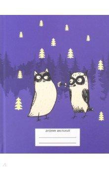 Дневник школьный Встреча в лесу. Совы (ДСФ184804) бриз дневник школьный символ россии