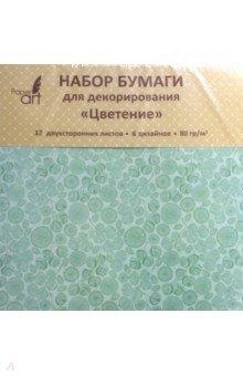 """Бумага для декорирования двухсторонняя """"Цветение"""" (12 листов, 6 дизайнов) (НБД12340)"""