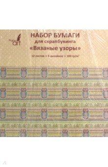 """Бумага для скрапбукинга односторонняя """"Вязаные узоры"""" (12 листов, 6 дизайнов) (НБС12391)"""