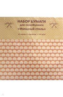 """Бумага для скрапбукинга односторонняя """"Изящный стиль"""" (12 листов, 6 дизайнов) (НБС12329)"""