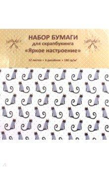 """Бумага для скрапбукинга односторонняя """"Яркое настроение"""" (12 листов, 6 дизайнов) (НБС12328)"""