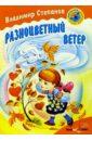 Степанов Владимир Александрович Разноцветный ветер: Стихи