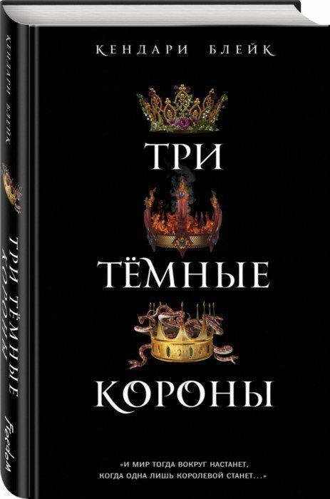 Иллюстрация 1 из 30 для Три темные короны - Кендари Блейк | Лабиринт - книги. Источник: Лабиринт