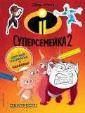 Суперсемейка-2. Непобедимые (раскраска + наклейки)