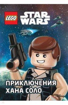Купить STAR WARS. Приключения Хана Соло, Эксмо, Детские книги по мотивам мультфильмов
