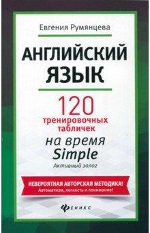 Английский язык. 120 тренировочных табличек на время Simple. Активный залог