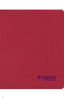 """Дневник школьный """"Пробка красная"""" (интегральная обложка) (46504)"""