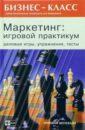 Минаев Дмитрий Маркетинг: Игровой практикум. Деловые игры, упражнения, тесты