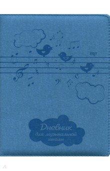 Дневник для музыкальной школы 48 листов, ПТИЧКИ (47207)