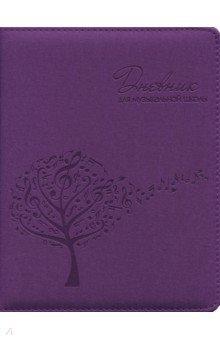 Дневник для музыкальной школы 48 листов, ДЕРЕВО (47209) дневник для музыкальной школы роза с1806 08