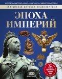 Эпоха Империй. Энциклопедия