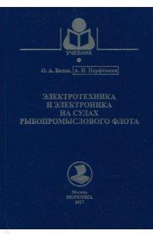 Электротехника и электроника на судах рыбопромыслового флота. Учебное пособие