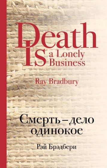 Смерть - дело одинокое, Брэдбери Рэй