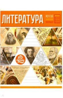 Тетрадь предметная Мозаика. Литература, линия (28546)
