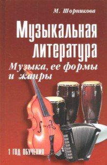 Музыкальная литература. Музыка, ее формы и жанры. Первый год обучения. Учебное пособие