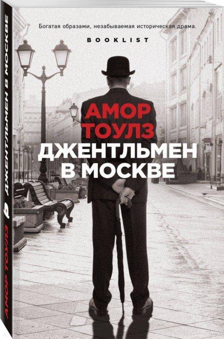 Иллюстрация 1 из 14 для Джентльмен в Москве - Амор Тоулз | Лабиринт - книги. Источник: Лабиринт