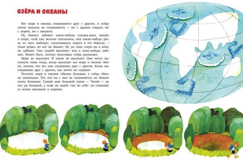 Иллюстрация 1 из 29 для Как стать кругосветным путешественником - Феликс Кривин | Лабиринт - книги. Источник: Лабиринт