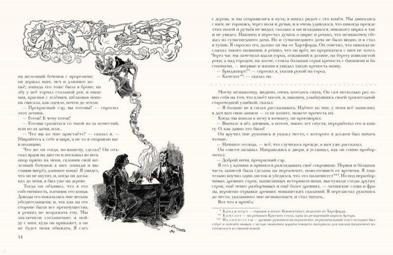 Иллюстрация 1 из 11 для Янки из Коннектикута при дворе короля Артура - Марк Твен | Лабиринт - книги. Источник: Лабиринт