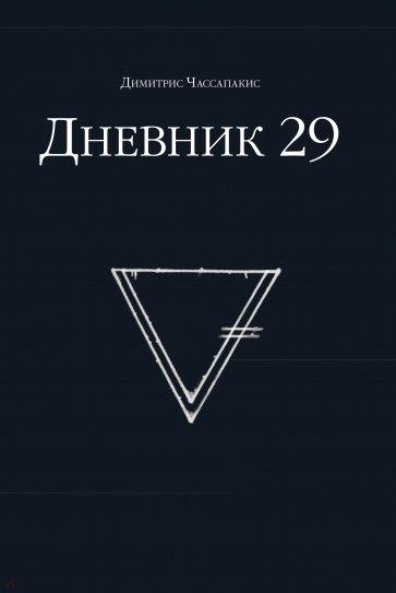 Дневник 29, Димитрис Чассапакис