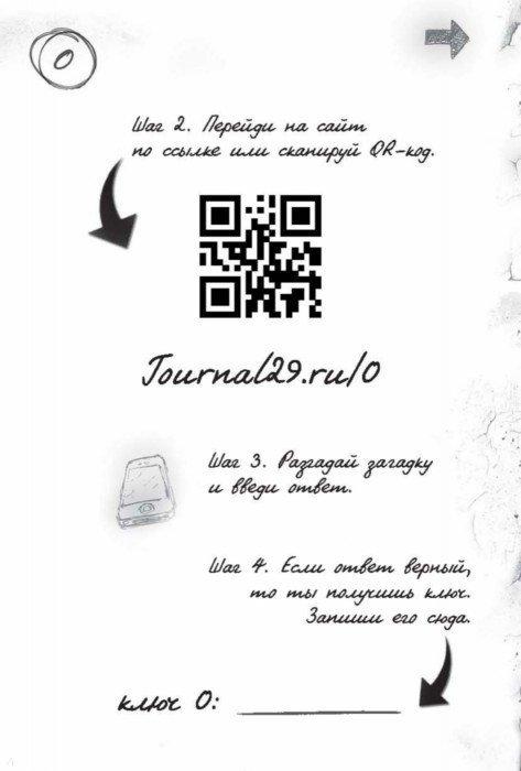 Иллюстрация 1 из 26 для Дневник 29 | Лабиринт - книги. Источник: Лабиринт