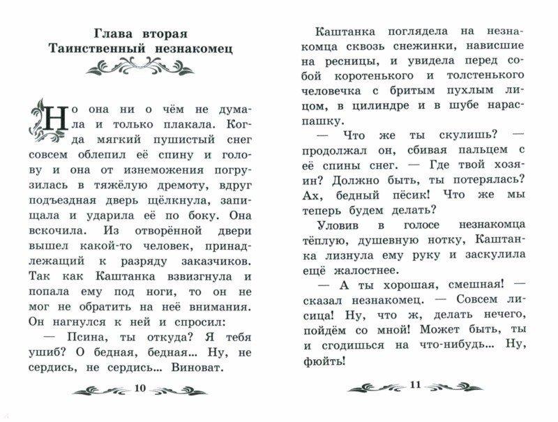 Иллюстрация 1 из 5 для Каштанка - Антон Чехов | Лабиринт - книги. Источник: Лабиринт