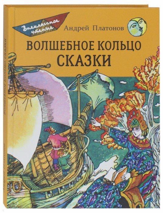 Иллюстрация 1 из 12 для Волшебное кольцо - Андрей Платонов | Лабиринт - книги. Источник: Лабиринт