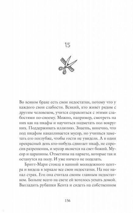 Иллюстрация 1 из 33 для Здесь была Бритт-Мари - Фредрик Бакман   Лабиринт - книги. Источник: Лабиринт