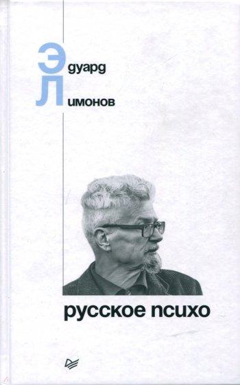 Русское психо, Эдуард Вениаминович Лимонов