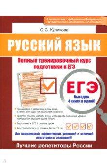 ЕГЭ. Русский язык. Полный тренировочный курс подготовки к ЕГЭ
