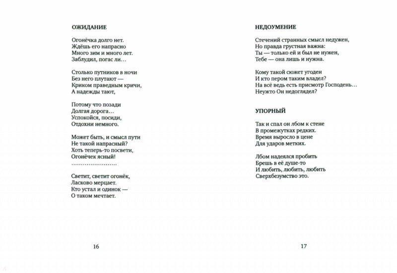 Иллюстрация 1 из 3 для Дневники - Николай Заикин | Лабиринт - книги. Источник: Лабиринт