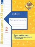Русский язык. 2 класс. Познавательные истории с заданиями. Рабочая тетрадь № 1