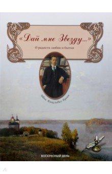 Дай мне Звезду... О радости любви и бытия шахмагонов николай фёдорович любовные драмы русских писателей