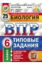 Обложка ВПР ЦПМ Биология 6кл. 25 вариантов. ТЗ