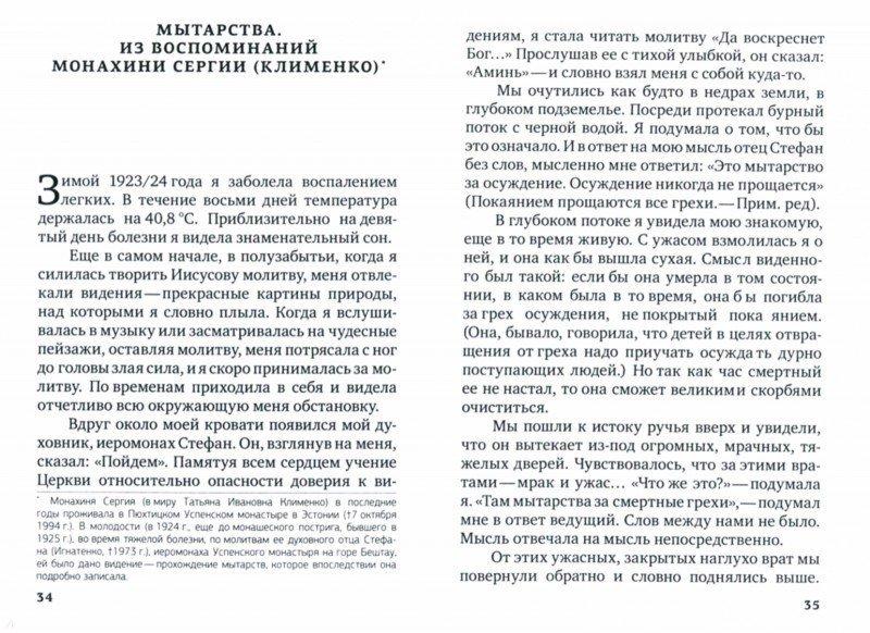 Иллюстрация 1 из 13 для Мытарства Блаженной Феодоры | Лабиринт - книги. Источник: Лабиринт